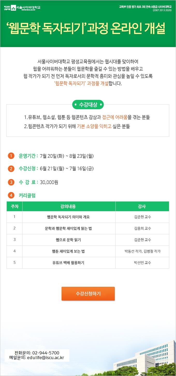 웹문학 독자되기과정온라인개설